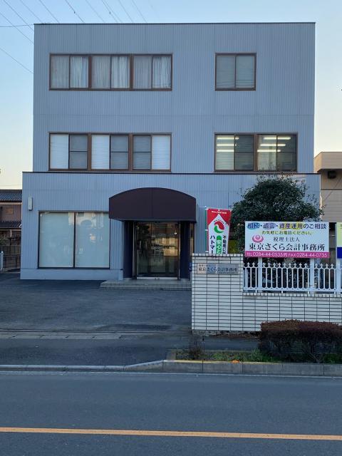 画像: 税理士法人東京さくら会計事務所-足利事務所(栃木県足利市若草町3番地13)