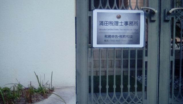 画像: 満田和人税理士事務所(福岡県福岡市博多区 東月隅2丁目8番10号)
