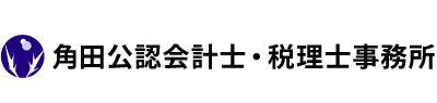 画像: 角田康郎税理士事務所(東京都港区六本木3丁目4番33号マルマン六本木ビル3階)