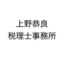 画像: 上野恭良税理士事務所(北海道帯広市西8条北2丁目4-7  CONTENTO1階2号室)