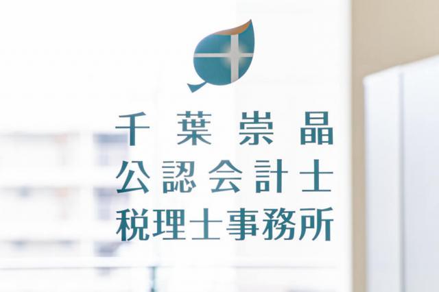 画像: 千葉崇晶公認会計士・税理士事務所(北海道札幌市中央区 南3条西12丁目325−13東和ビル401号)
