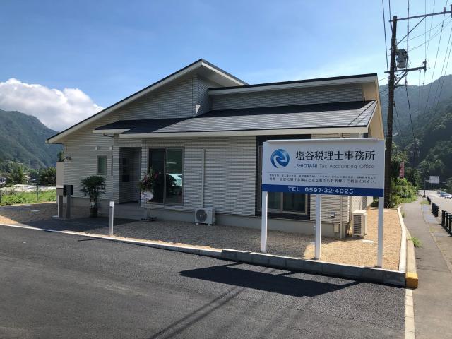画像: 塩谷税理士事務所(三重県北牟婁郡紀北町 相賀1492番地8)