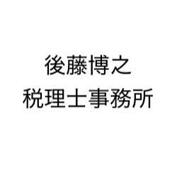画像: 後藤博之税理士事務所(東京都江東区大島2丁目3番11号)