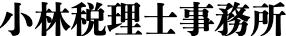 画像: 小林税理士事務所(大阪府大阪市福島区 福島5丁目6番33号 井上ビル3F)