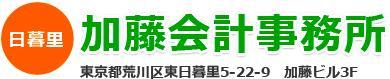画像: 加藤吉郎税理士事務所(東京都荒川区東日暮里5丁目22番9号加藤ビル3F)