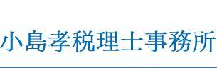 画像: 小島孝税理士事務所所(愛知県名古屋市中区 千代田4丁目11番26号ヴィラはせがわ502号)