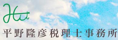 画像: 平野隆彦税理士事務所(三重県津市新家町2203番地20)