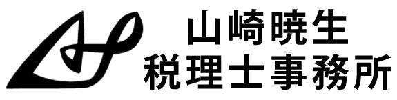 画像: 山崎暁生税理士事務所(神奈川県茅ヶ崎市茅ケ崎市 本宿町3番7号)