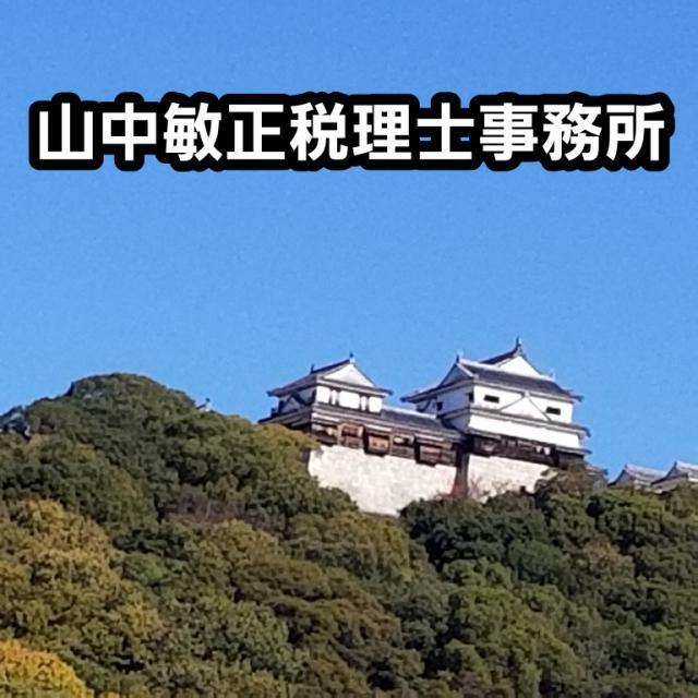 画像: 山中敏正税理士事務所(愛媛県松山市宮西2丁目5番33号)