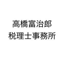 画像: 高橋富治郎税理士事務所(千葉県船橋市高根台1-7-9マルトミ第9ビル3階)