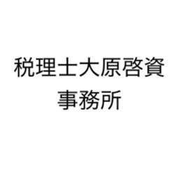 画像: 税理士大原啓資事務所(新潟県上越市東城町3丁目1番23号)
