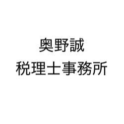 画像: 奥野誠税理士事務所(大阪府大阪市東成区 東小橋1丁目7-17ビジョンコートM202号)