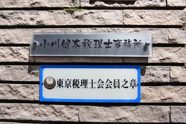 画像: 小川健太税理士事務所(神奈川県横浜市中区本町2-19 弁護士ビル801)