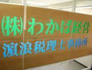 画像: 濵浪純税理士事務所(大阪府茨木市上中条2丁目10番18号わかばビル2F)