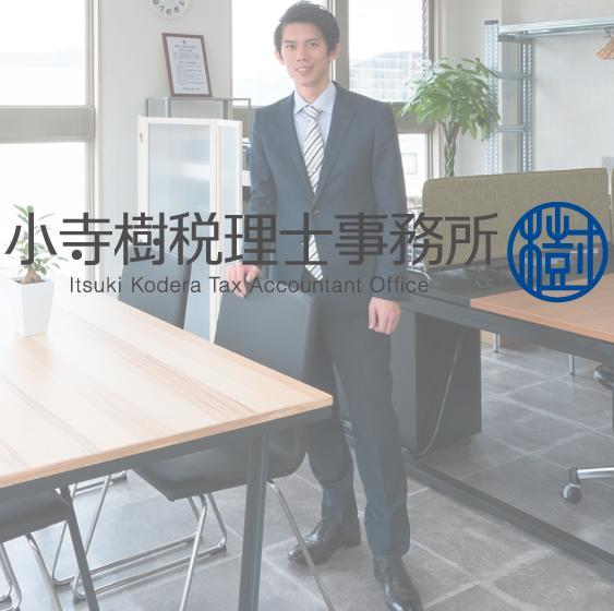 画像: 小寺樹税理士事務所(京都府南丹市園部町上本町南2-18ジョイントプラザCOM3F)