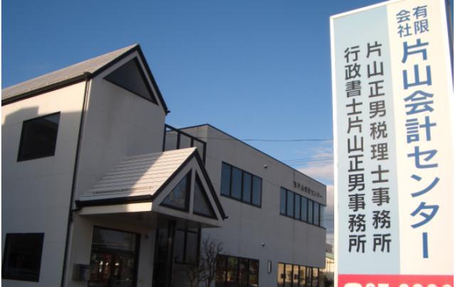 画像: 片山拓央税理士事務所(福島県白河市新白河4丁目39番地)