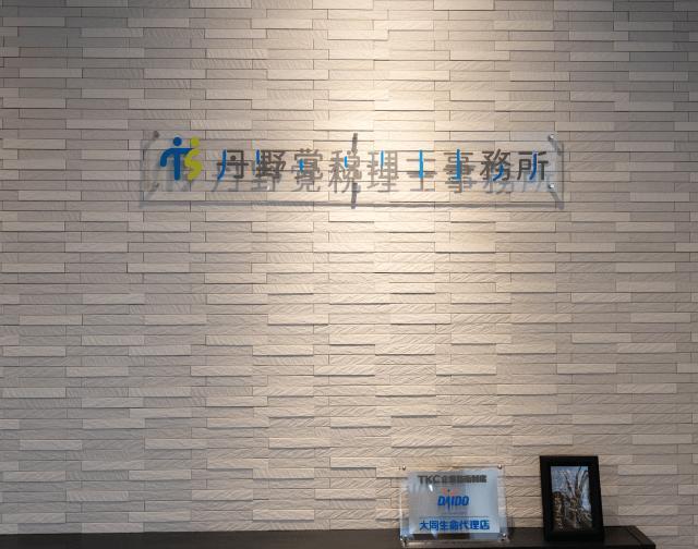 画像: 丹野覚税理士事務所(山形県山形市馬見ケ崎4丁目13番10号)