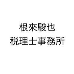 画像: 根來駿也税理士事務所(福井県福井市照手4丁目6番23号)