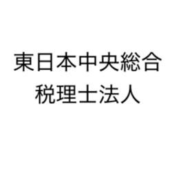 画像: 東日本中央総合税理士法人(茨城県筑西市梶内823番地2)