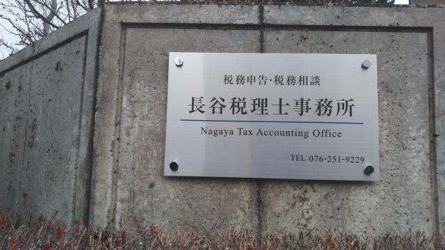 画像: 長谷治男税理士事務所(石川県金沢市御所町2丁目86番地)