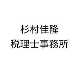 画像: 杉村佳隆税理士事務所(東京都町田市森野2-31-13YABEビル201)