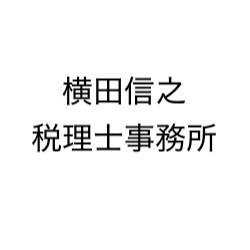 画像: 横田信之税理士事務所(兵庫県川西市中央町18番21号道田ビル4階)