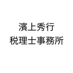 画像: 濱上秀行税理士事務所(鳥取県倉吉市上井町2丁目8-5)