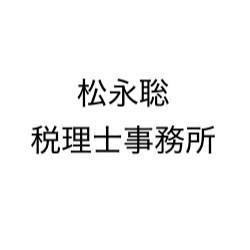 画像: 松永聡税理士事務所(佐賀県鳥栖市弥生が丘5丁目38番地)