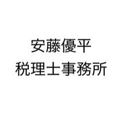 画像: 安藤優平税理士事務所(愛知県西春日井郡豊山町 豊場諏訪115番1)