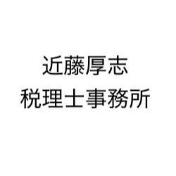 画像: 近藤厚志税理士事務所(愛知県名古屋市昭和区 石仏町2丁目14番地)