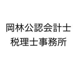 画像: 岡林公認会計士税理士事務所(大阪府枚方市高塚町25番3-403号)