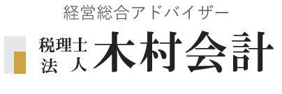 画像: 税理士法人木村会計 東京支部(東京都荒川区西日暮里5丁目27番4号エルアルカサルフジ2階202号室)