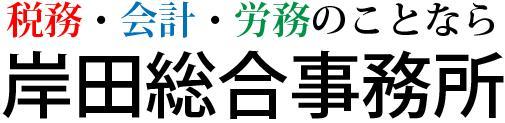 画像: 岸田総合事務所(愛知県一宮市木曽川町玉ノ井字高畑38番地)