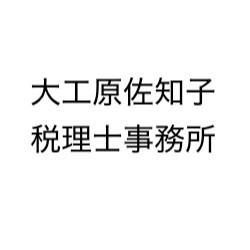 画像: 大工原佐知子税理士事務所(神奈川県藤沢市長後1249番地)