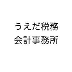 画像: うえだ税務会計事務所(神奈川県横浜市栄区 笠間3丁目15番18号石井ビル2階)