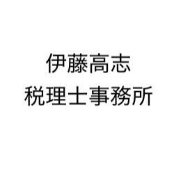 画像: 伊藤高志税理士事務所(愛知県知多郡武豊町字東長宗114番8)
