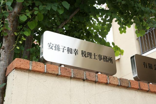 画像: 安孫子和幸税理士事務所(山形県山形市吉原3丁目2番15号)