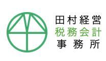 画像: 田村朋也税理士事務所(和歌山県和歌山市太田4丁目3番5-207)