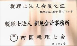 画像: 税理士法人新見会計事務所(徳島県徳島市中吉野町1丁目9番地)