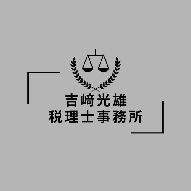 画像: 吉﨑光雄税理士事務所(埼玉県東松山市殿山23番地11)