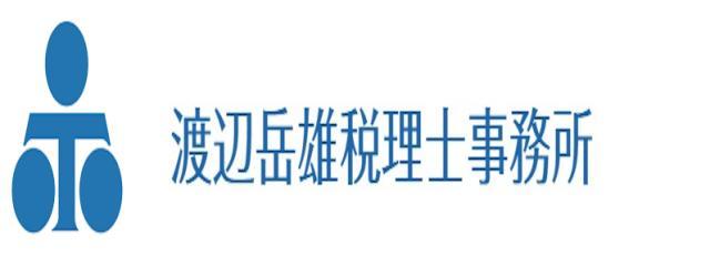 画像: 渡辺岳雄税理士事務所(秋田県秋田市将軍野桂町1番19号)