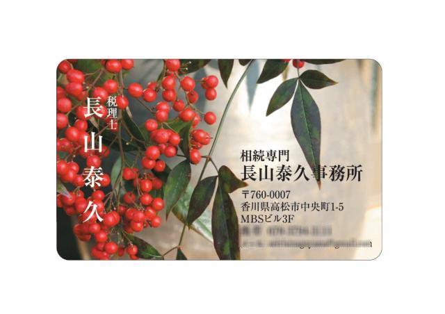 画像: 税理士 長山泰久事務所(四国)(香川県高松市中央町1番5号MBSビル3階)