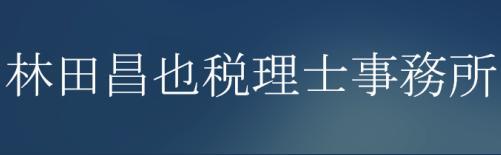 画像: 林田昌也税理士事務所(東京都目黒区八雲2丁目3番16号)