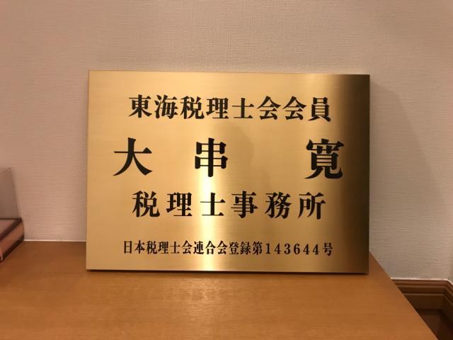 画像: 大串寛税理士事務所(静岡県静岡市駿河区 西脇766番地の1メルペーユ大浜203号)