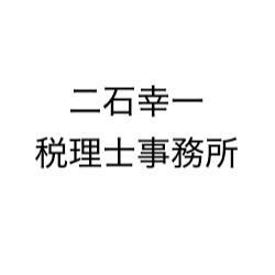 画像: 二石幸一税理士事務所(鹿児島県鹿児島市日之出町5番54号)