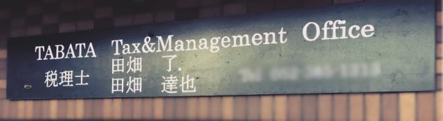 画像: 田畑了税理士事務所(愛知県名古屋市中村区 大秋町4丁目70番地の3グレイス桧山202号室)