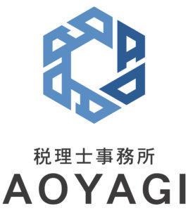 画像: 税理士事務所AOYAGI(静岡県静岡市葵区御幸町3番地の21ペガサート3階304)