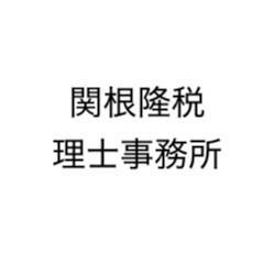 画像: 関根隆税理士事務所(埼玉県さいたま市見沼区 東門前64番地2コーポプラザⅢ2階202号室)
