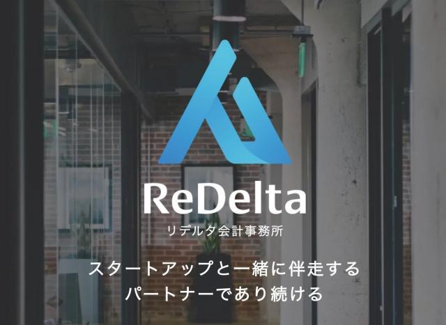 画像: リデルタ会計事務所(東京都渋谷区神南1丁目20−2 第一清水ビル 3F)