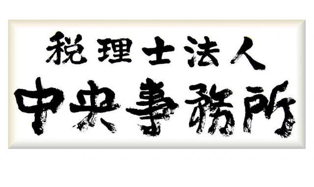 画像: 税理士法人中央事務所(神奈川県大和市大和南1丁目12番10号)